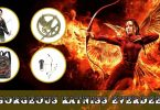 The Hunger Games Katniss Everdeen Costume